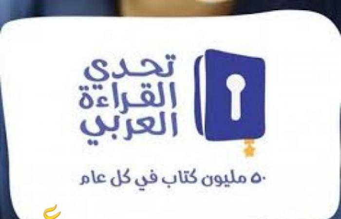 """طالبة من بني سويف تخوض مسابقة"""" تحدي القراءة"""" في دبي"""