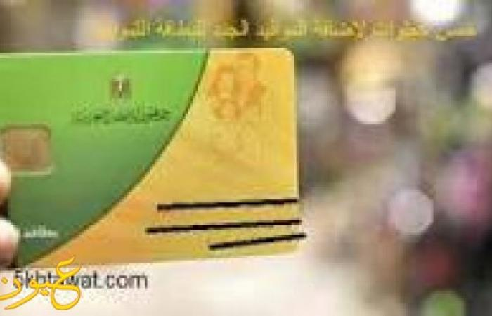 وزارة التموين تعلن الموعد النهائي والأخير لإضافة عدد 3.8 مليون من المواليد الجدد على البطاقة التموينية للأسرة