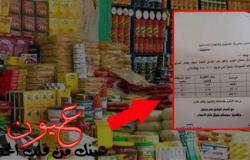 وزارة التموين تعلن عن زيادة جديدة في أسعار الزيت والسكر من الغد