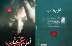 كتاب أمل وعتاب للشاعره هانم داود