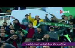 ملاعب ONsport: عودة الجماهير وتألق بوسكا .. أبرز مكاسب المصري أمام إيفياني