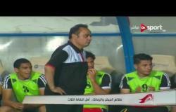 ستاد مصر: طلائع الجيش والزمالك .. أمل النقاط الثلاث