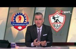 ستاد مصر: تحليل مباراة الزمالك والنصر للتعدين