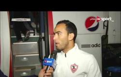 ستاد مصر: مقابلة مع حسني فتحي لاعب الزمالك عقب الفوز أمام النصر للتعدين