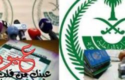 بيان هام من الداخلية السعودية للمغتربين بقرارات جديدة سوف تسبب فى ترحيل الكثير من الوافدين