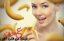 «ريجيم الموز» يفقدك 5 كيلو أسبوعيا بدون إرهاق.. واكتشاف عقار لعلاج السمنة ومحاربة القلق