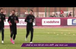 ملاعب ONsport: بسبب مسعد عوض.. الأهلي يخشى تكرار كارثة محمد عبدالوهاب