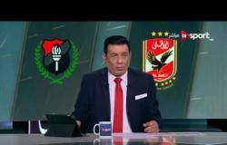 ستاد مصر: أزمة كبيرة كانت ستحدث فى حالة انتهاء مباراة الاهلى والداخلية بالتعادل بسبب لائحة المسابقات