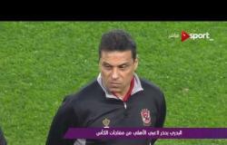ملاعب ONsport: حسام البدري يحذر لاعبي الأهلي من مفاجآت الكأس