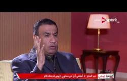 القاهرة أبوظبي: لقاء حصري مع رئيس لجنة الحكام حول أزمة جهاد جريشة في مباراة الزمالك ومصر للمقاصة