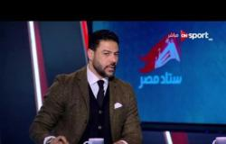ستاد مصر: التحليل الفني لمباراة النصر للتعدين والمصري والتي انتهت برباعية للمصري