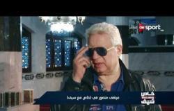 خاص مع سيف - مرتضى منصور يتحدث عن أمنياته وأحلامه