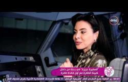 """السفيرة عزيزة - حسناء تيمور """" كابتن قائد طائرة """" ... ماذا تفعل قبل الإقلاع بالطائرة"""