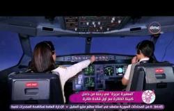 السفيرة عزيزة - بالصوت والصورة من داخل كبينة الطائرة لرحلة متجهة لمطار القاهرة