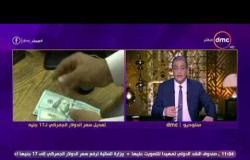 مساء dmc - وزارة المالية تقرر تعديل سعر الدولار الجمركي لـ 17 جنيه بدلا من 15.75