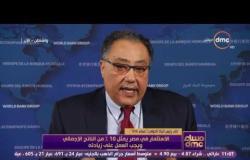 مساء dmc - نائب رئيس البنك الدولي : الإصلاحات الإقتصادية في مصر كانت مهمة وضرورية