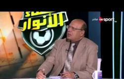 مساء الأنوار: انتخابات الكاف وموقف اتحاد الكرة وقضايا النادي الأهلي