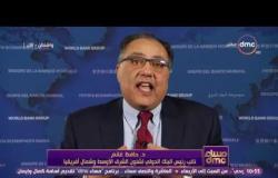 مساء dmc - د. حافظ غانم : البنك الدولي دوره الأساسي التنمية الإقتصادية ومحاربة الفقر
