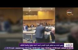 الاخبار - لحظة فوز أحمد رئيس اتحاد مدغشقر لكرة القدم برئاسة الكاف بفارق 14 صوت عن عيسي حياتو