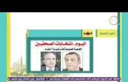 8 الصبح - أبرز المانشيتات والعناوين للأخبار التى جاءت فى الصحف المصرية اليوم