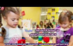 السفيرة عزيزة - فوائد اللعب عند الأطفال من الناحية الجسدية والعقلية والإجتماعية