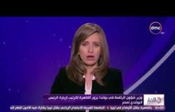 الأخبار - وزير شؤون الرئاسة في بولندا يزور القاهرة للترتيب لزيارة الرئيس البولندي لمصر