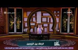 """لعلهم يفقهون - حلقة السبت 18-3-2017 مع الشيخ رمضان عبد المعز حلقة عن """"الرفق بين الزوجين"""""""