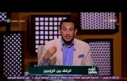 رمضان عبد المعز:  لو زوجك غلط في حقك قوليله والله ما أستغنى عنك والله ما أفرط  فيك  أبداً