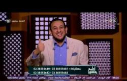 """لعلهم يفقهون - الشيخ رمضان عبد المعز: """"أكرمت مراتك النهارده ها يجي بكره اللي يكرم بنتك""""."""