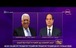 مساء dmc - الرئيس الفلسطيني يزور القاهرة غدآ تلبية لدعوة الرئيس السيسي