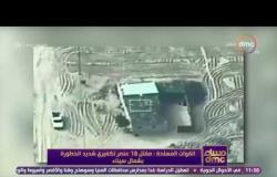 مساء dmc - القوات المسلحة: مقتل 18 عنصر تكفيري شديد الخطورة بشمال سيناء