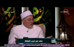 الشيخ خالد الجندي: تارك الصلاة يتشبه بغير المسلمين - لعلهم يفقهون