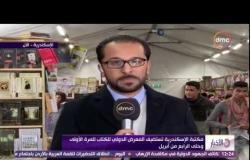 الأخبار - مكتبة الأسكندرية تستضيف المعرض الدولي للكتاب للمرة الأولى وحتى الرابع من أبريل