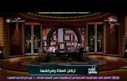 الشيخ رمضان عفيفي يوضح أركان الصلاة وفرائضها - لعلهم يفقهون