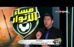 لقاء خاص مع سام مرسي لاعب المنتخب الوطني المحترف في ويجان الإنجليزي .. في مساء الأنوار