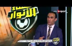 لقاء خاص مع ك/ سيد عبد الحفيط - مدير الكرة في النادي الأهلي .. في مساء الأنوار