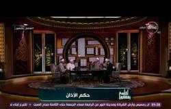 """الشيخ رمضان عبدالمعز: الإذان والإقامة """"سنة"""" عند أبى حنيفة - لعلهم يفقهون"""
