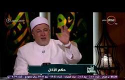 """الشيخ خالد الجندي: ترك الأذان والإقامة """"إثم"""" - لعلهم يفقهون"""