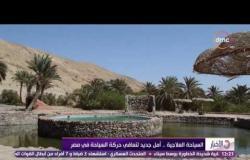 الأخبار - السياحة العلاجية ...أمل جديد لتعافي حركة السياحة فى مصر