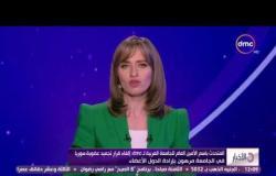 الأخبار - المتحدث بإسم الأمين العام للجامعة العربية:التدخلات الإيرانية فى شؤون الدول ضمن جدول القمة