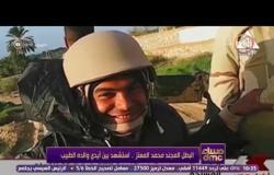 مساء dmc - البطل المجند محمد المعتز .. استشهد بين أيدي والده الطبيب