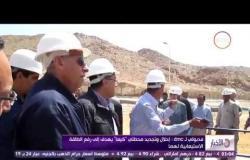 الاخبار - وزير الاسكان يعلن عن بدء التشغيل التجريبي لمحطتى كيما 1و2 أسوان