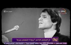 """مساء dmc - تتر المسلسل الإذاعي """"أرجوك لا تفهمي بسرعة"""" للعندليب عبد الحليم حافظ"""