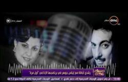 """مساء dmc - رشدي أباظة مع إيناس جوهر في برنامج الإذاعي """"اول مرة"""""""