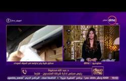 برنامج مساء dmc مع إيمان الحصري - حلقة الأثنين 27-3-2017 لقاء مع الفنانة الكبيرة لبنى عبد العزيز