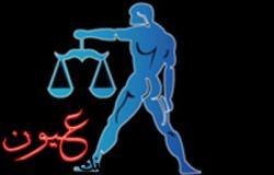 حظك اليوم برج الميزان الجمعة 31/3/2017 على الصعيد المهنى والعاطفى والصحى