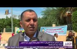 الأخبار - رئيس مجلس مدينة العريش : توفير 532 مليون جنيه لتطوير شبكة مياه المحافظة