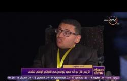 مساء dmc - أحمد رأفت أحد المشاركين في مؤتمر الشباب: طالبت الرئيس بدخول الجيش وهو وعدني بذلك