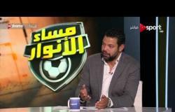 مساء الأنوار: كيفية الوصول وإختيار اللاعبين الأفارقة المحترفين للأندية المصرية