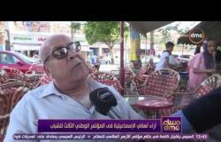 مساء dmc - أراء أهالي الإسماعيلية في المؤتمر الوطني الثالث للشباب